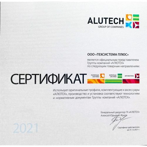 Сертификат представителя АЛЮТЕХ - 2021 года